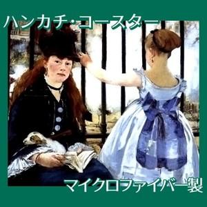 マネ「サン=ラザール駅」【ハンカチ・コースター】