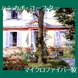 マネ「リュエイユの家」【ハンカチ・コースター】