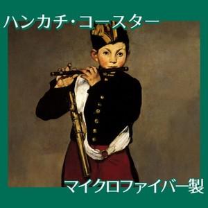 マネ「笛吹きの少年」【ハンカチ・コースター】