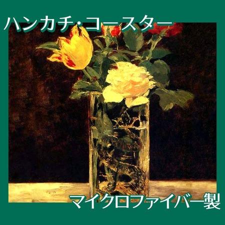 マネ「薔薇とチューリップ」【ハンカチ・コースター】