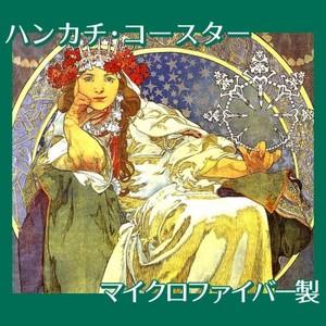 ミュシャ「ヒヤシンス姫」【ハンカチ・コースター】