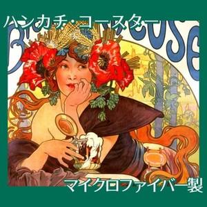 ミュシャ「ムーズ・ビール」【ハンカチ・コースター】