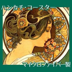 ミュシャ「桜草」【ハンカチ・コースター】