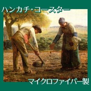 ミレー「馬鈴薯の植付け」【ハンカチ・コースター】