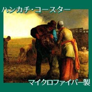 ミレー「馬鈴薯の収穫」【ハンカチ・コースター】