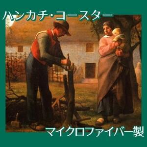 ミレー「接ぎ木をする人」【ハンカチ・コースター】