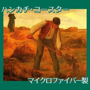 ミレー「堆肥をまく農夫」【ハンカチ・コースター】