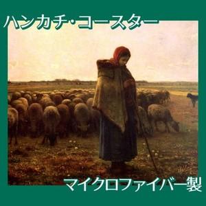 ミレー「羊飼いの少女」【ハンカチ・コースター】
