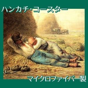 ミレー「正午:昼寝」【ハンカチ・コースター】