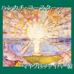 ムンク「太陽」【ハンカチ・コースター】