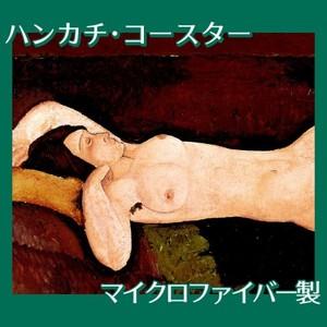 モディリアニ「横たわる裸婦」【ハンカチ・コースター】
