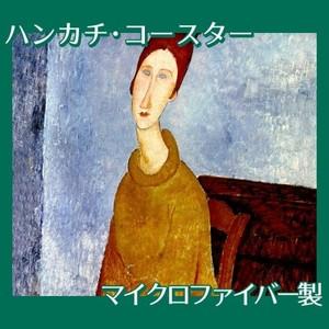モディリアニ「黄色いセーターを着たジャンヌ・エビュテルヌ」【ハンカチ・コースター】