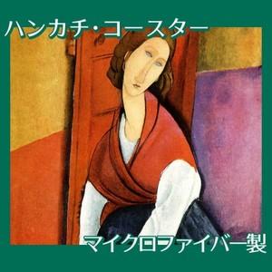 モディリアニ「ジャンヌ・エビュテルヌの肖像」【ハンカチ・コースター】