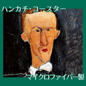 モディリアニ「ブレーズ・サンドラールの肖像」【ハンカチ・コースター】