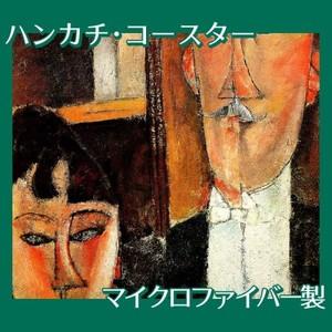 モディリアニ「新婦と新郎」【ハンカチ・コースター】