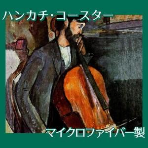 モディリアニ「チェロ弾き」【ハンカチ・コースター】