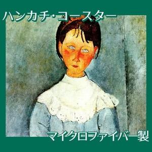 モディリアニ「青服を着た少女」【ハンカチ・コースター】