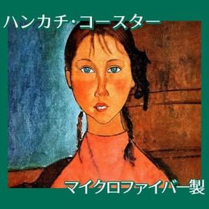 モディリアニ「編み髪の少女」【ハンカチ・コースター】