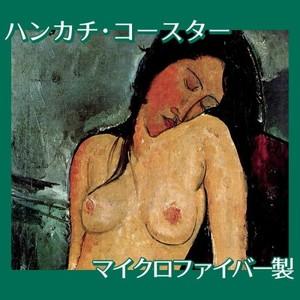 モディリアニ「坐せる裸婦」【ハンカチ・コースター】