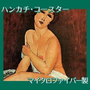 モディリアニ「安楽椅子の上の裸婦」【ハンカチ・コースター】