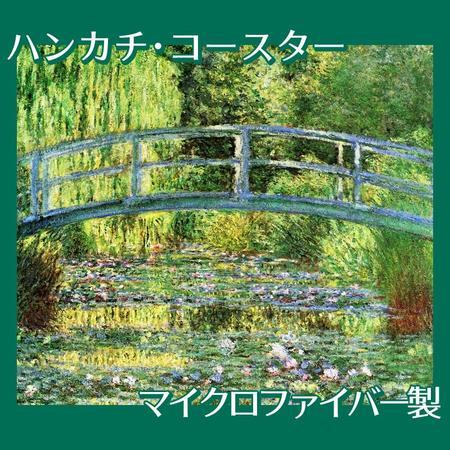 モネ「睡蓮:緑のハーモニー」【ハンカチ・コースター】