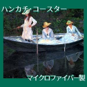 モネ「ジベルニーの舟遊び(ノルヴェジエンヌ号で)」【ハンカチ・コースター】