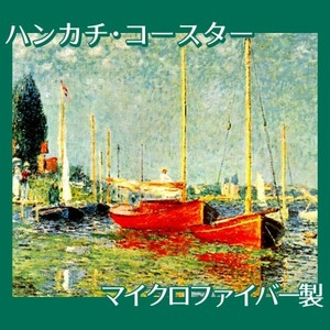 モネ「赤いボート アルジャントゥイユ」【ハンカチ・コースター】
