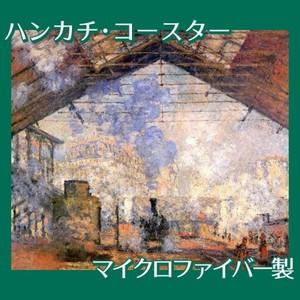 モネ「サン・ラザール駅」【ハンカチ・コースター】