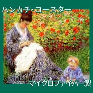 モネ「モネ夫人と息子」【ハンカチ・コースター】