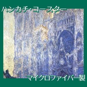 モネ「ルーアン大聖堂」【ハンカチ・コースター】