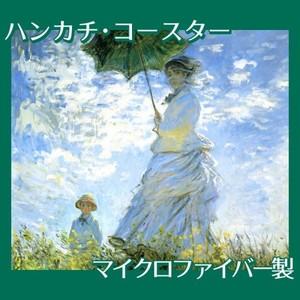 モネ「散歩、日傘をさす女」【ハンカチ・コースター】