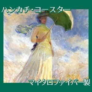 モネ「日傘の女 右向き(戸外の人物習作)」【ハンカチ・コースター】