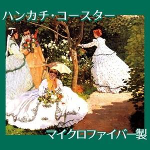 モネ「庭の女たち」【ハンカチ・コースター】