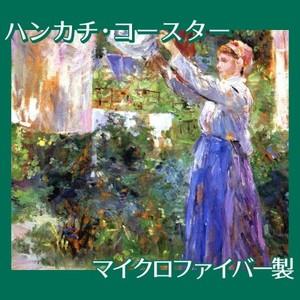 モリゾ「洗濯する女性」【ハンカチ・コースター】