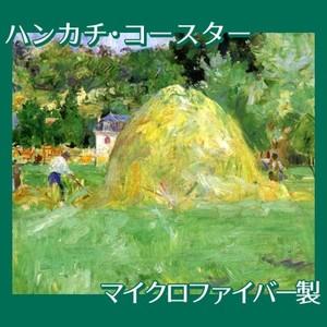 モリゾ「ブージヴァルの干し草」【ハンカチ・コースター】