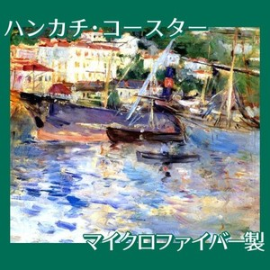 モリゾ「ニースの港」【ハンカチ・コースター】