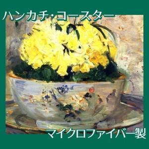 モリゾ「黄水仙」【ハンカチ・コースター】