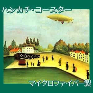 ルソー「飛行船のとぶ風景」【ハンカチ・コースター】