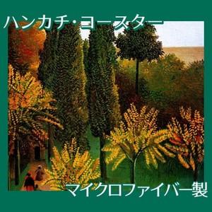 ルソー「散歩」【ハンカチ・コースター】