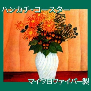 ルソー「花1」【ハンカチ・コースター】