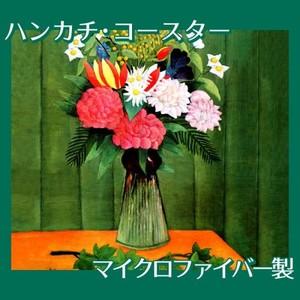 ルソー「花2」【ハンカチ・コースター】