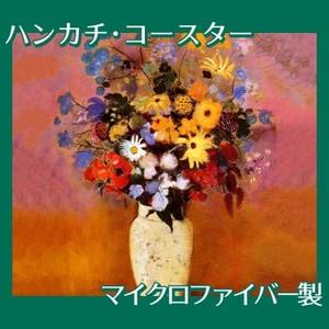 ルドン「白い花びんと花」【ハンカチ・コースター】