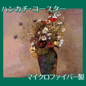 ルドン「野の花1」【ハンカチ・コースター】