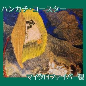 ルドン「海底の幻想」【ハンカチ・コースター】