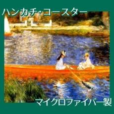 ルノワール「アニエールのセーヌ川」【ハンカチ・コースター】