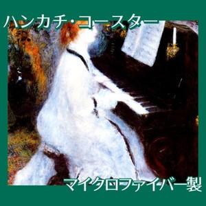 ルノワール「ピアノを弾く婦人」【ハンカチ・コースター】