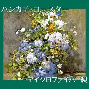 ルノワール「春の花束」【ハンカチ・コースター】