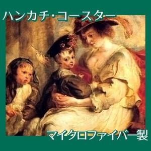 ルーベンス「エレーヌ・フールマンと子供たち」【ハンカチ・コースター】