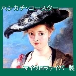 ルーベンス「スザンナ・フールマンまたは麦わら帽子」【ハンカチ・コースター】