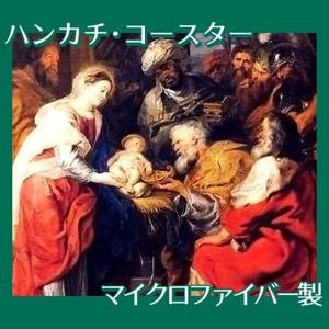 ルーベンス「三王礼拝」【ハンカチ・コースター】
